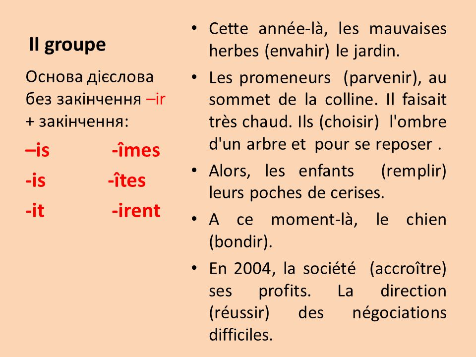 IІ groupe –is -îmes -is -îtes -it -irent