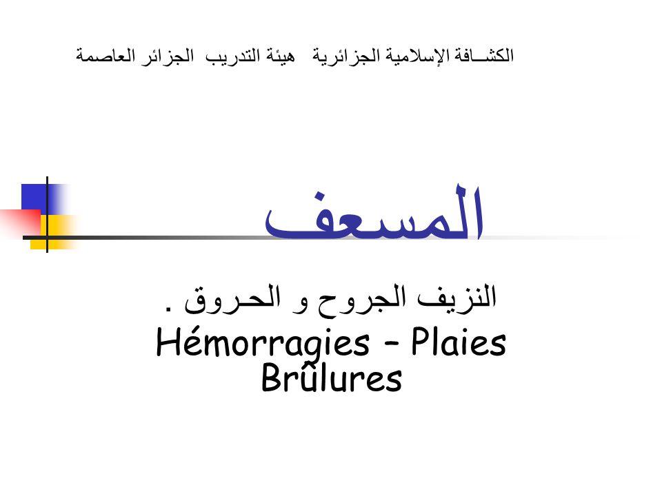 النزيف الجروح و الحـروق . Hémorragies – Plaies Brûlures