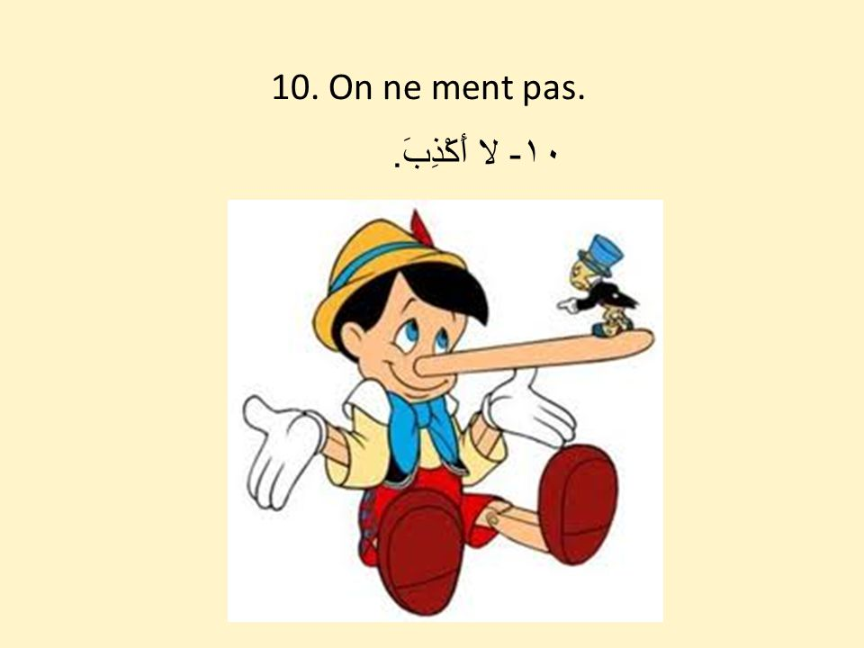 10. On ne ment pas. ۱۰- لا أَكْذِبَ.