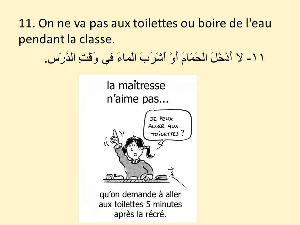 11. On ne va pas aux toilettes ou boire de l eau pendant la classe.