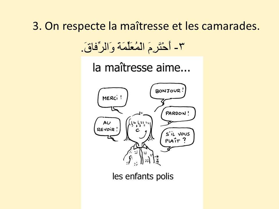 3. On respecte la maîtresse et les camarades.