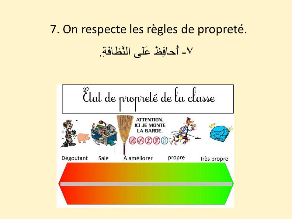 7. On respecte les règles de propreté.