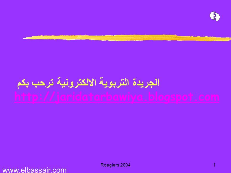 الجريدة التربوية الالكترونية ترحب بكم http://jaridatarbawiya. blogspot