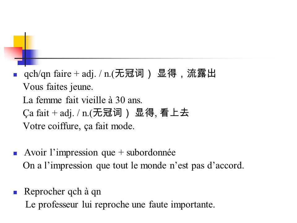 qch/qn faire + adj. / n.(无冠词) 显得,流露出