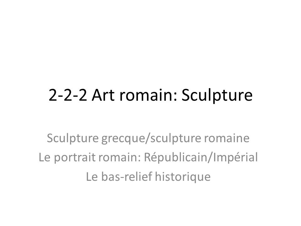 2-2-2 Art romain: Sculpture