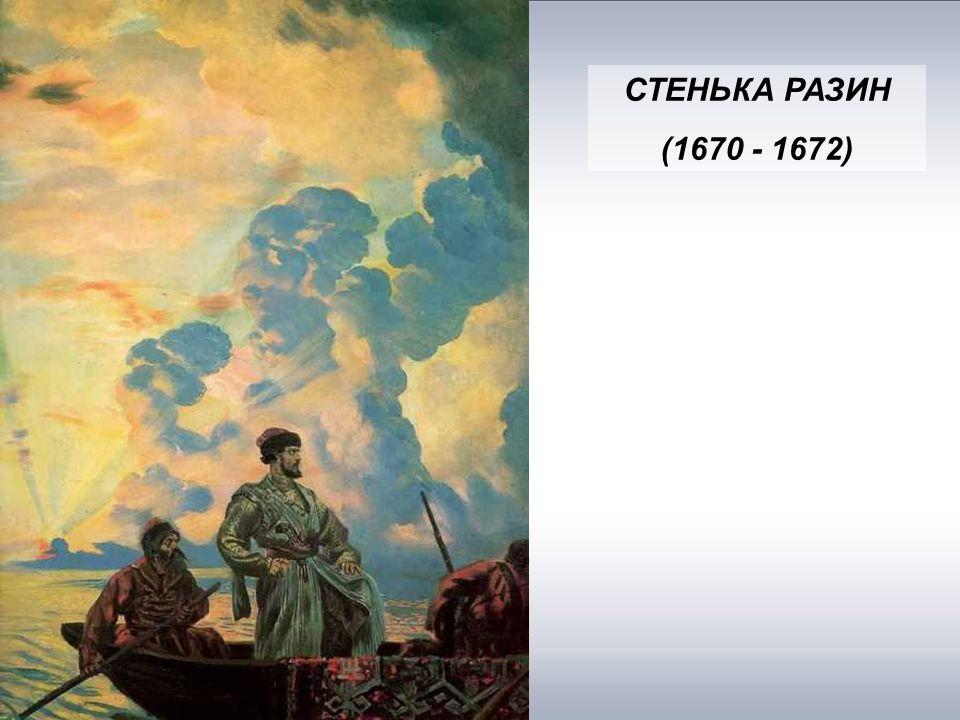 СТЕНЬКА РАЗИН (1670 - 1672)