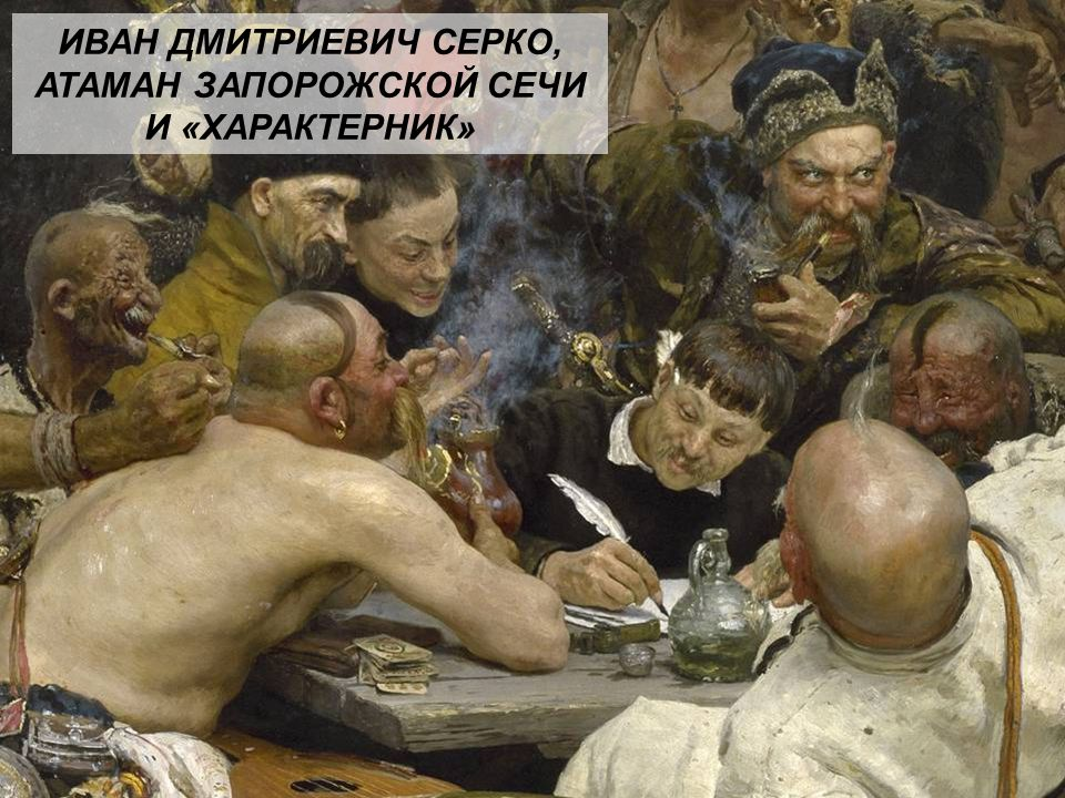 ИВАН ДМИТРИЕВИЧ СЕРКО, АТАМАН ЗАПОРОЖСКОЙ СЕЧИ И «ХАРАКТЕРНИК»