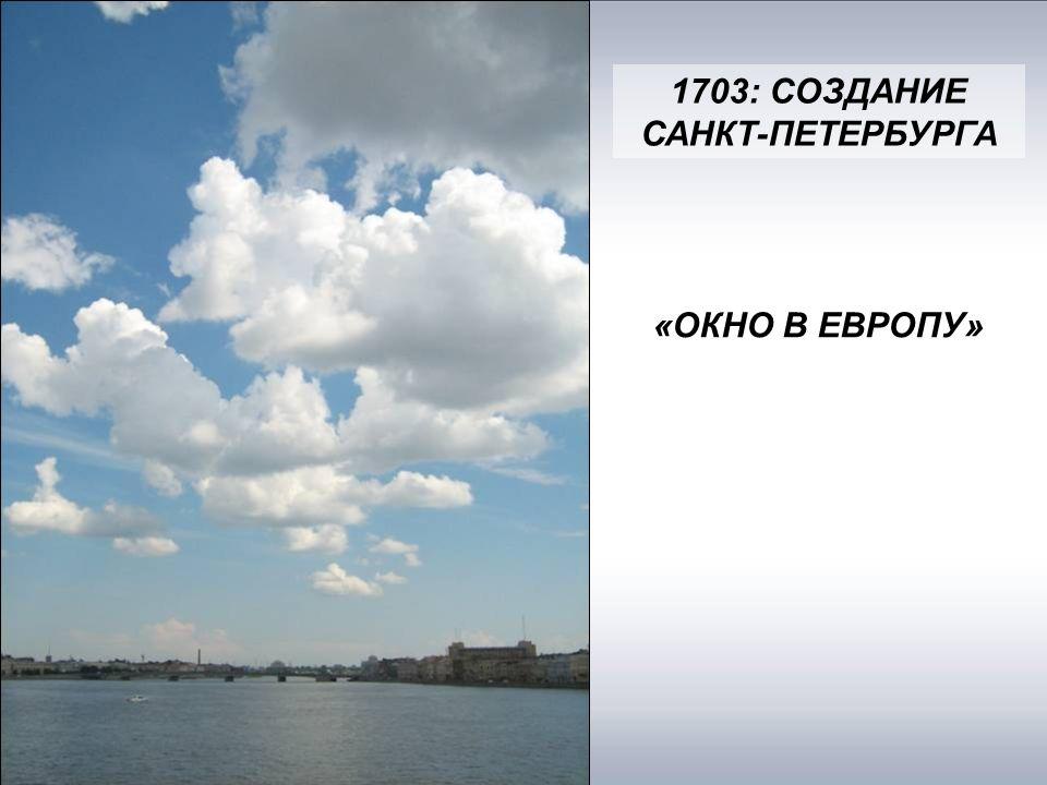 1703: СОЗДАНИЕ САНКТ-ПЕТЕРБУРГА