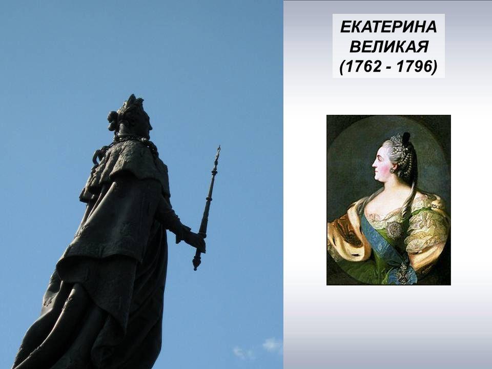 ЕКАТЕРИНА ВЕЛИКАЯ (1762 - 1796)