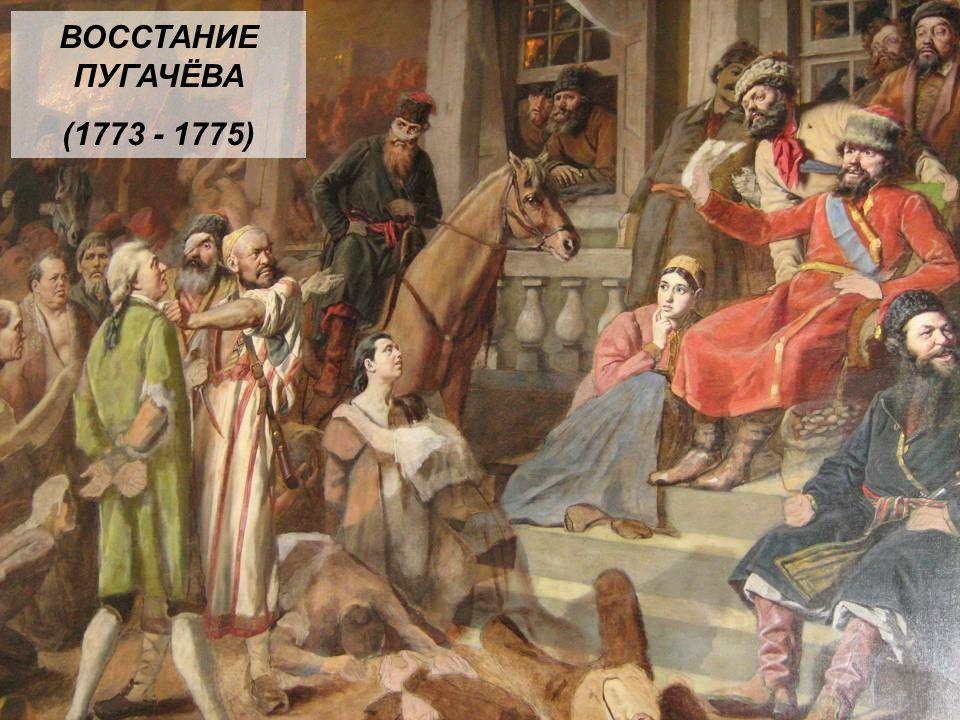 ВОССТАНИЕ ПУГАЧЁВА (1773 - 1775)