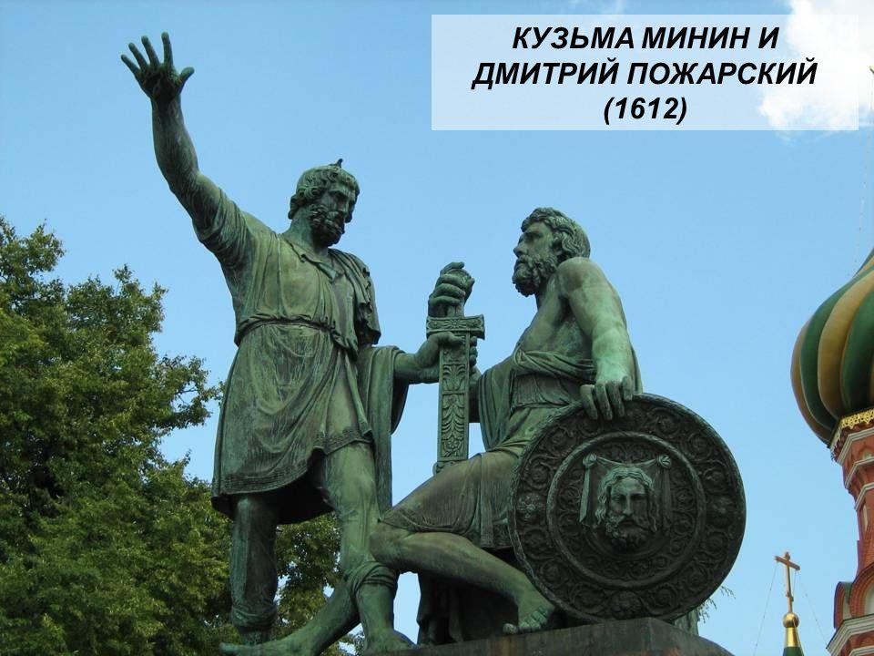 КУЗЬМА МИНИН И ДМИТРИЙ ПОЖАРСКИЙ (1612)