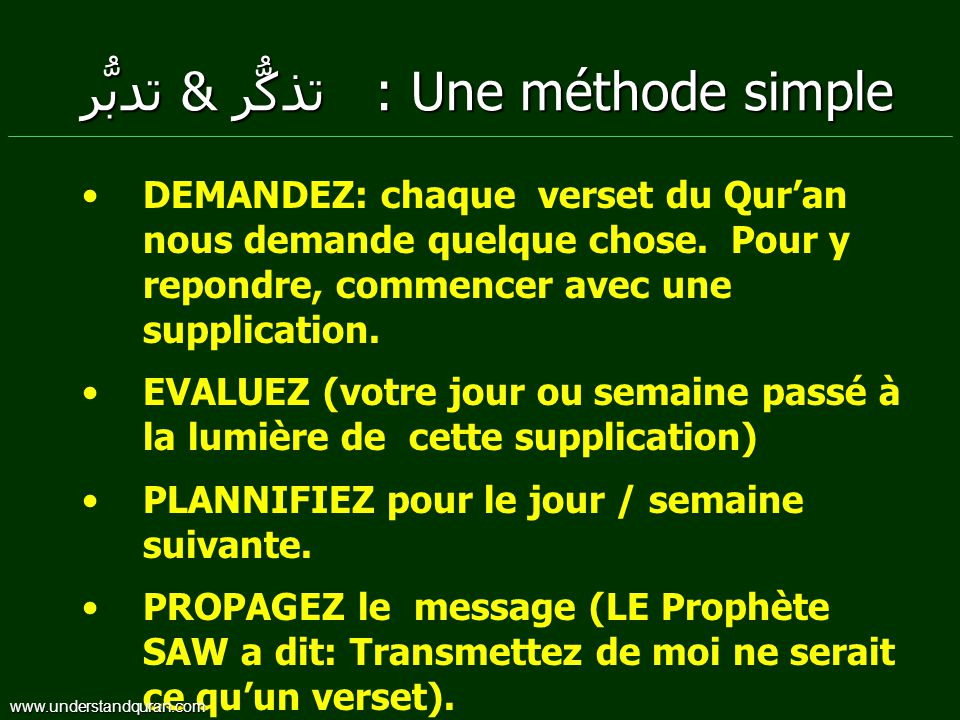 تدبُّر & تذكُّر : Une méthode simple