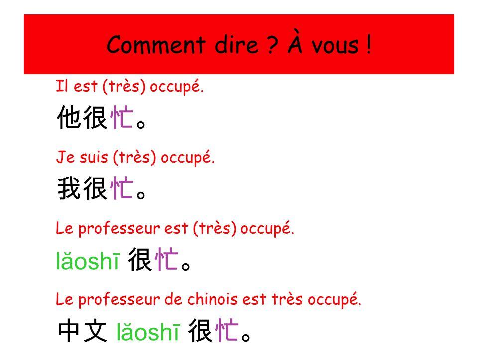 他很忙。 我很忙。 中文 lăoshī 很忙。 Comment dire À vous ! lăoshī 很忙。