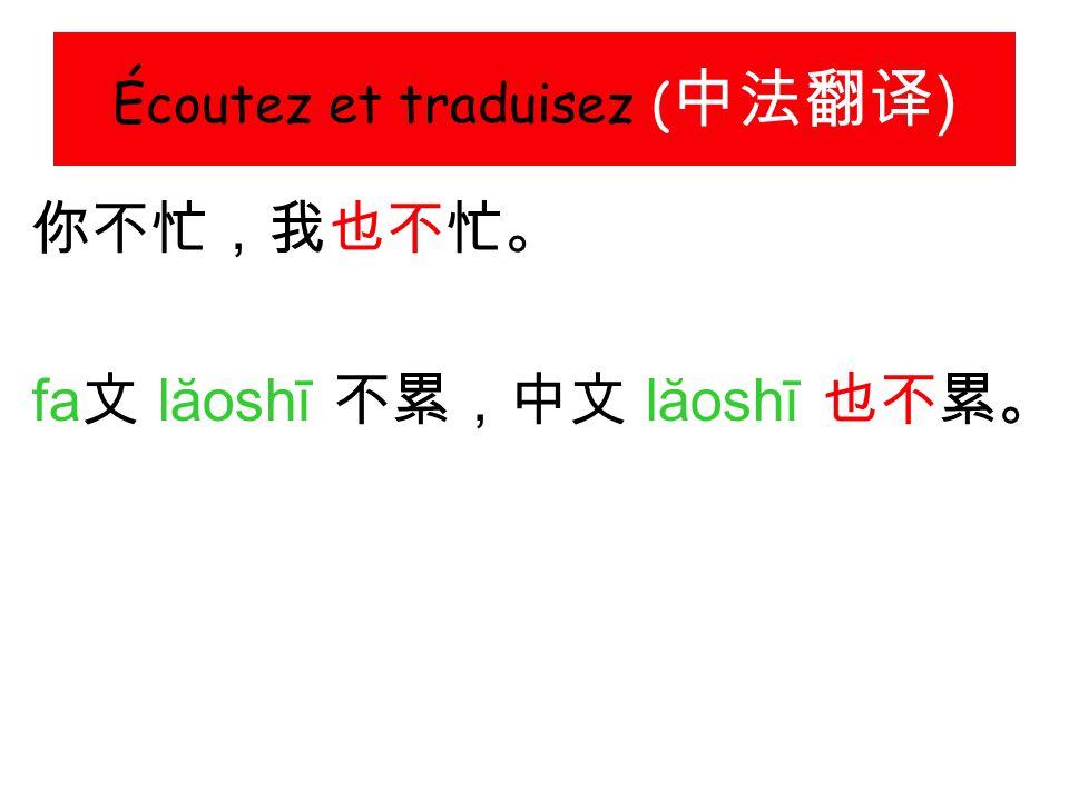 Écoutez et traduisez (中法翻译)