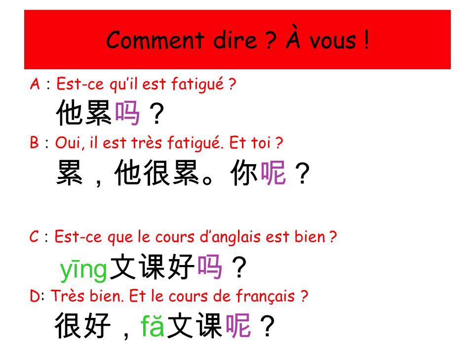 很好,fă文课呢? Comment dire À vous ! 他累吗? 累,他很累。你呢? yīng文课好吗?