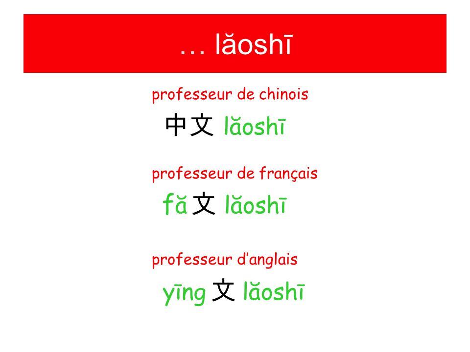 … lăoshī 中文 lăoshī fă 文 lăoshī yīng 文 lăoshī professeur de chinois