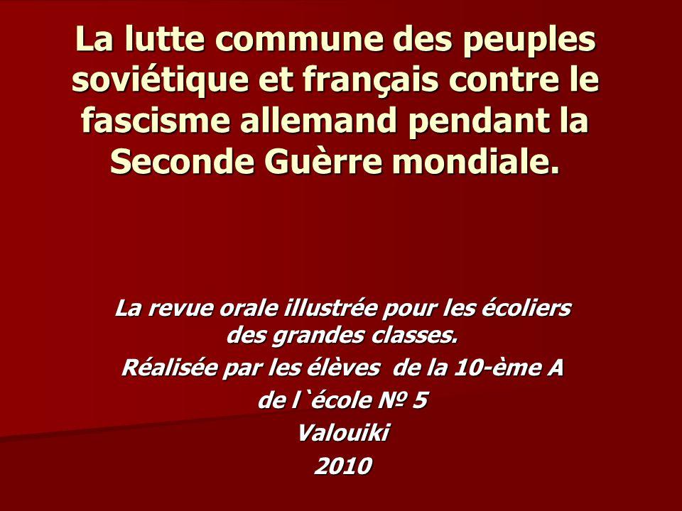 La lutte commune des peuples soviétique et français contre le fascisme allemand pendant la Seconde Guèrre mondiale.