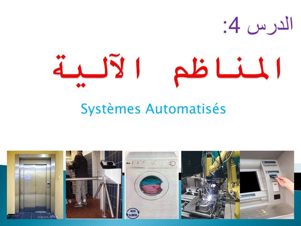 الدرس 4: المناظم الآلية Systèmes Automatisés