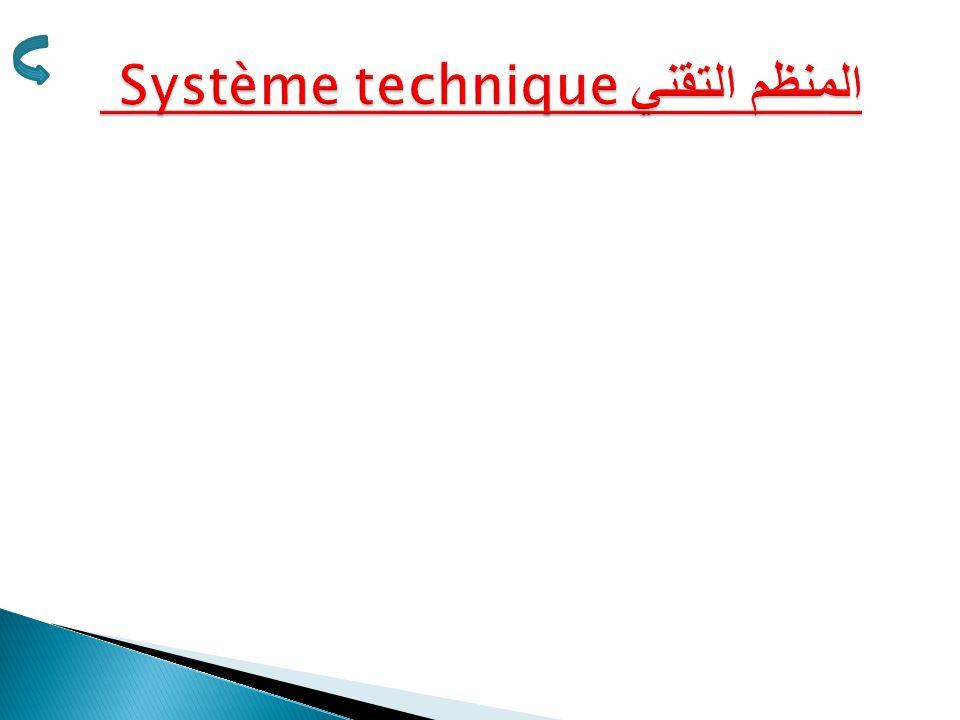 المنظم التقني Système technique