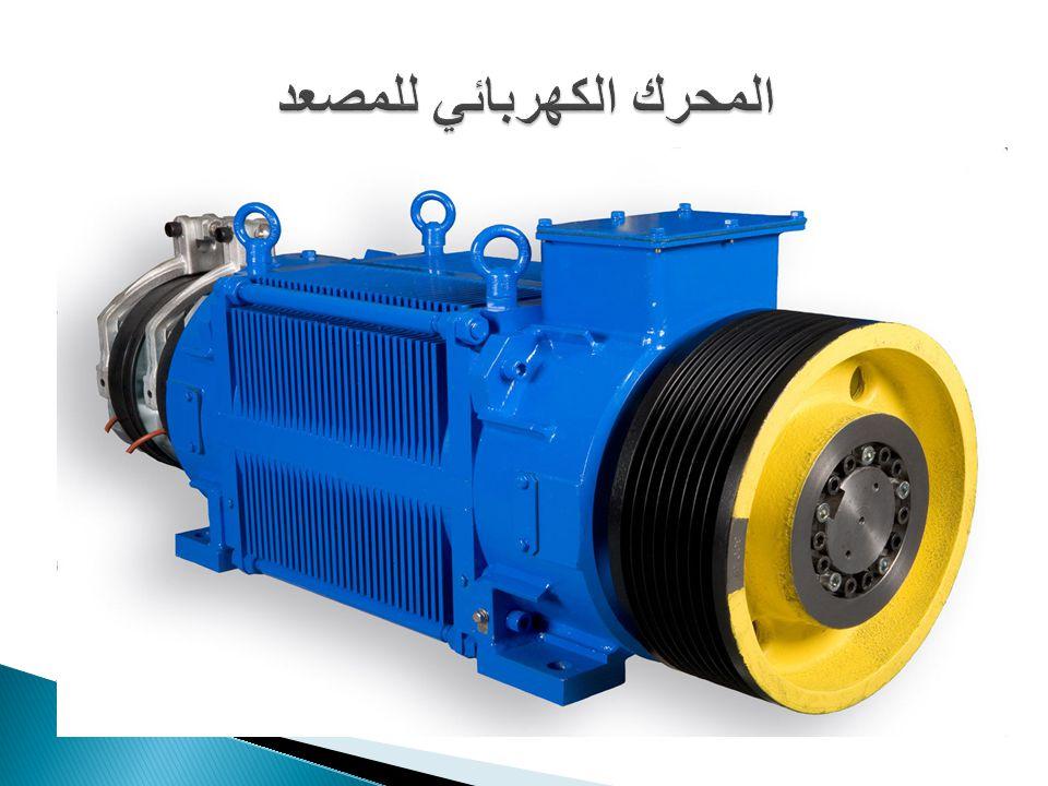 المحرك الكهربائي للمصعد