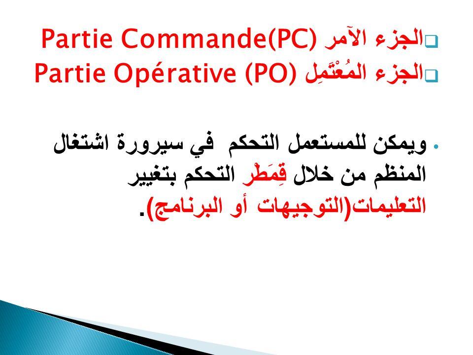 الجزء الآمر Partie Commande(PC)