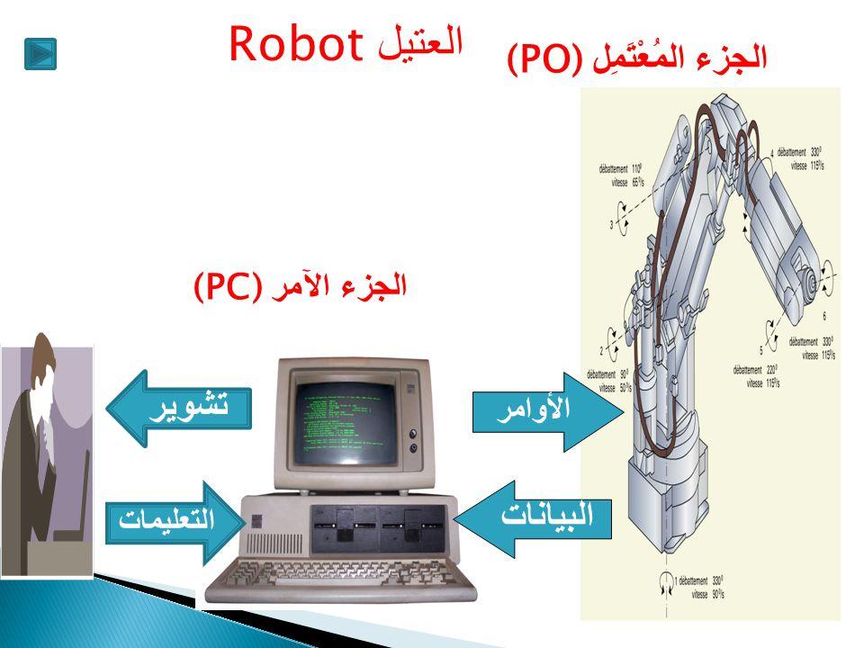 العتيل Robot الجزء المُعْتَمِل (PO) تشوير البيانات الجزء الآمر (PC)