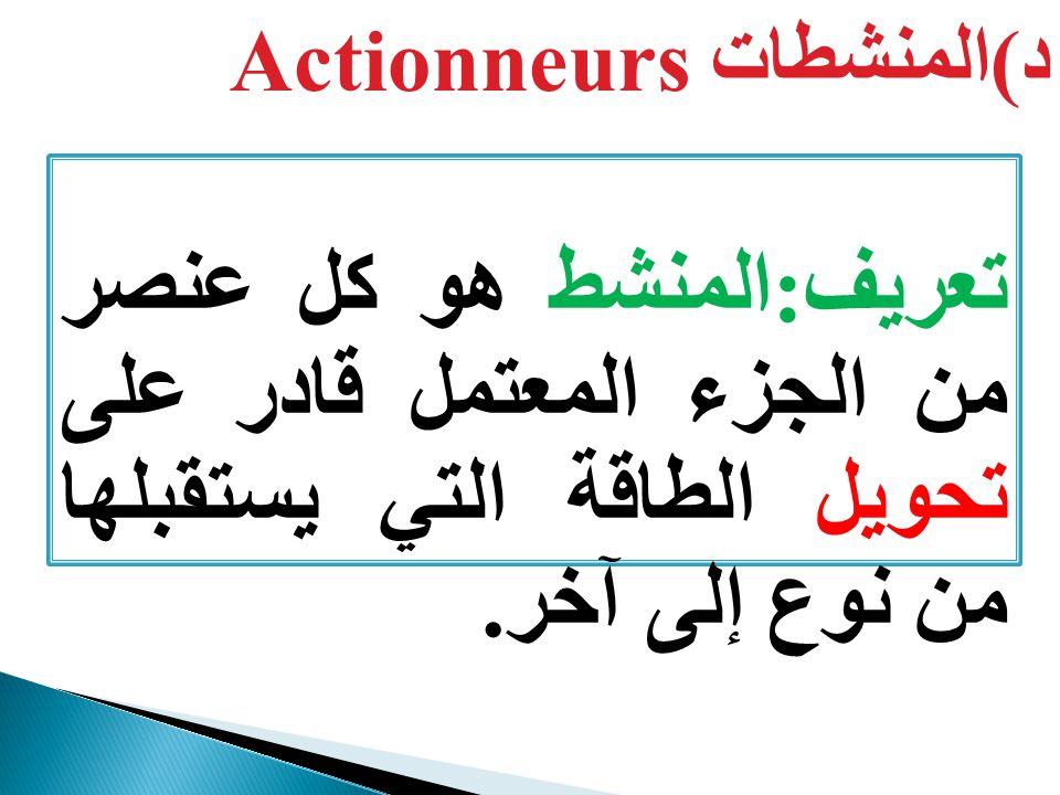 د)المنشطات Actionneurs