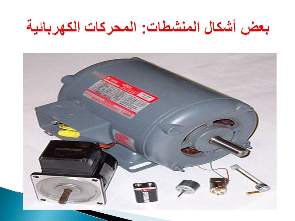 بعض أشكال المنشطات: المحركات الكهربائية