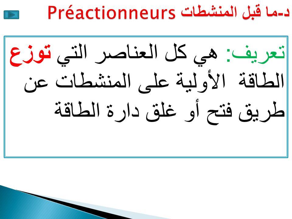 د-ما قبل المنشطات Préactionneurs