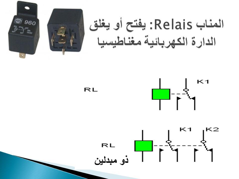 المناب Relais: يفتح أو يغلق الدارة الكهربائية مغناطيسيا