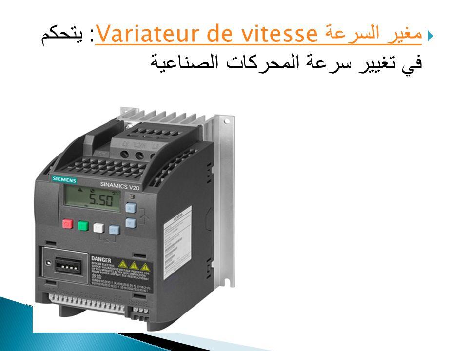 مغير السرعة Variateur de vitesse: يتحكم في تغيير سرعة المحركات الصناعية
