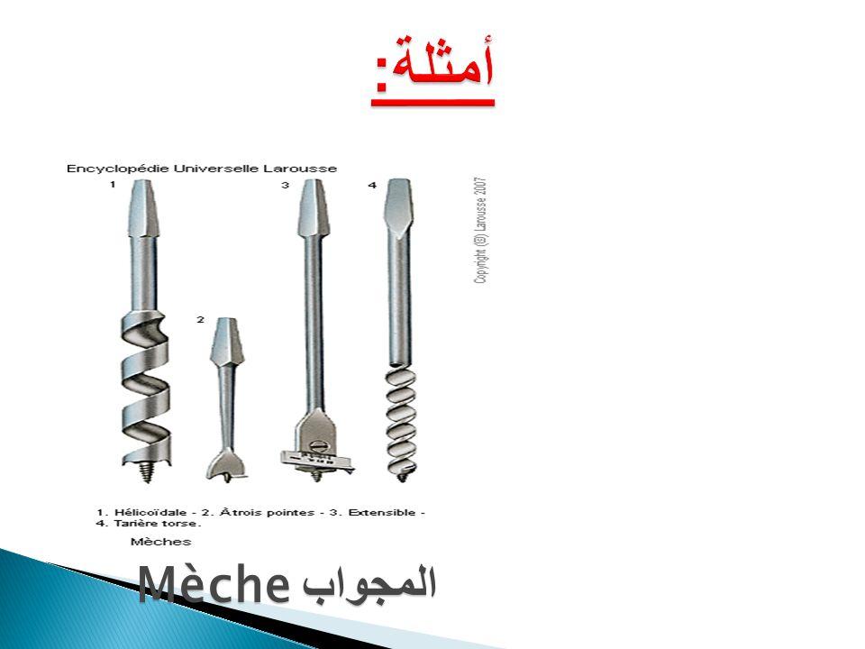 أمثلة: المجواب Mèche