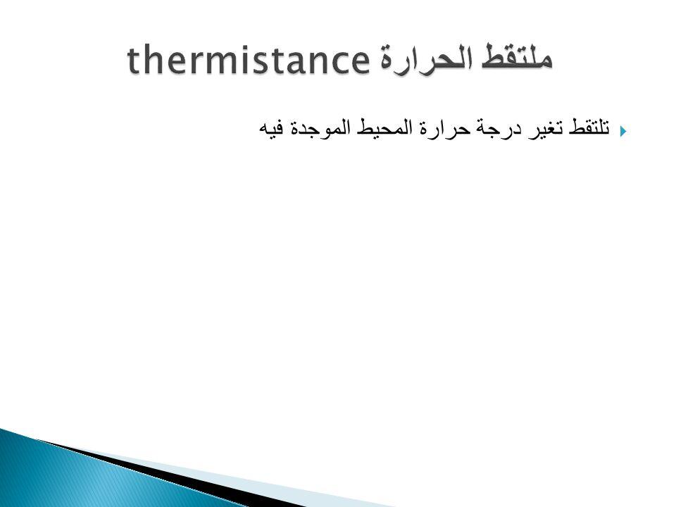 ملتقط الحرارة thermistance