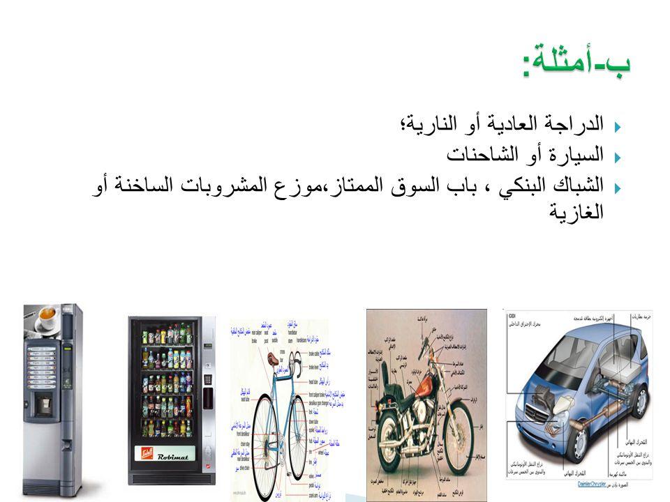 ب-أمثلة: الدراجة العادية أو النارية؛ السيارة أو الشاحنات