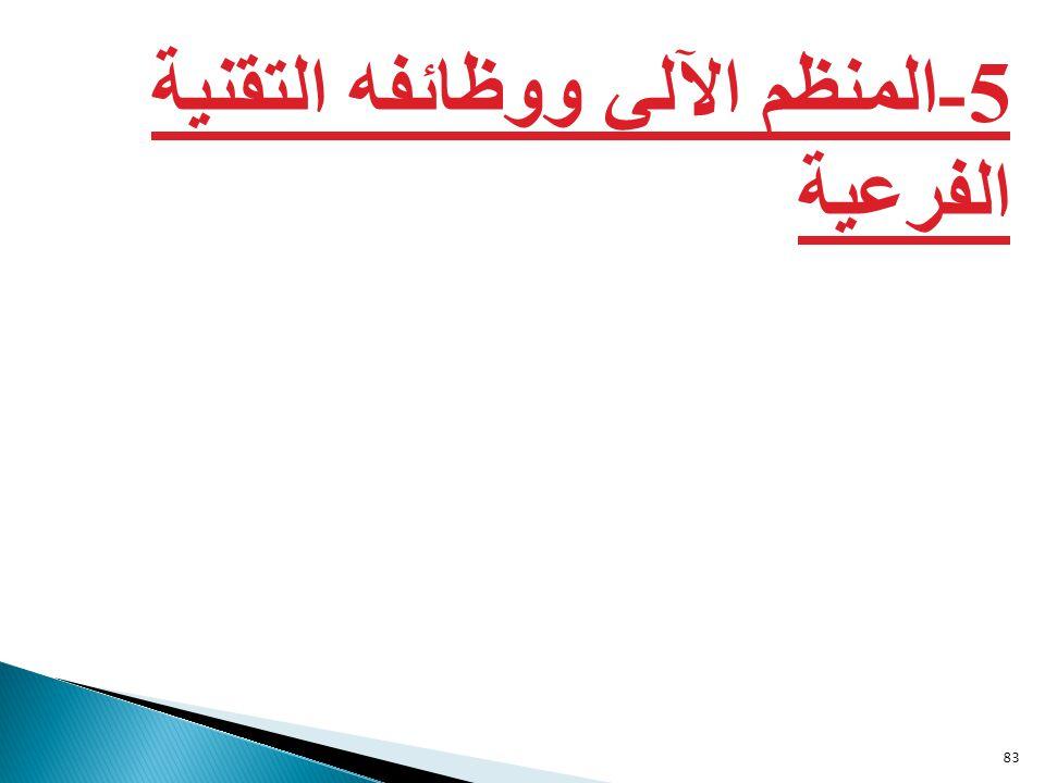 5-المنظم الآلي ووظائفه التقنية الفرعية