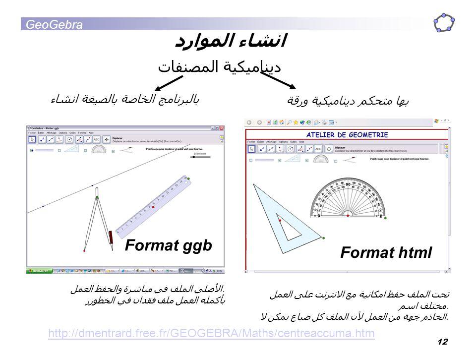 انشاء الموارد المصنفات ديناميكية Format ggb Format html