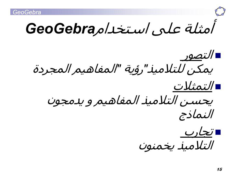 أمثلة على استخدام GeoGebra
