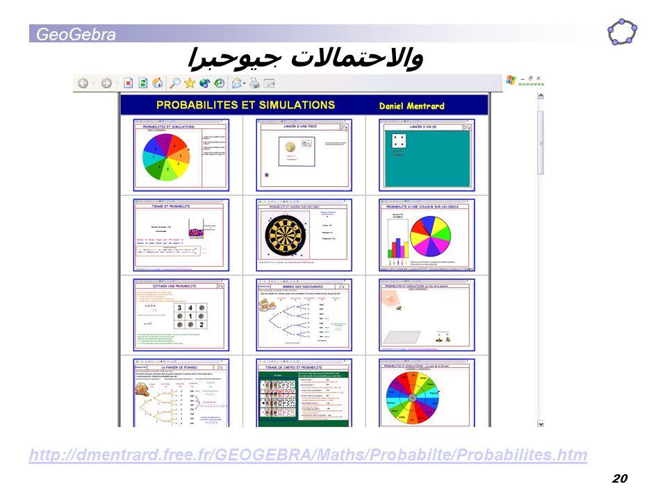 جيوحبرا والاحتمالات http://dmentrard.free.fr/GEOGEBRA/Maths/Probabilte/Probabilites.htm.