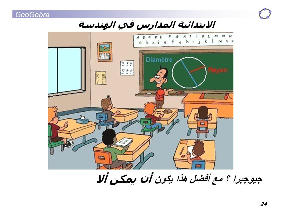 الهندسة في المدارس الابتدائية