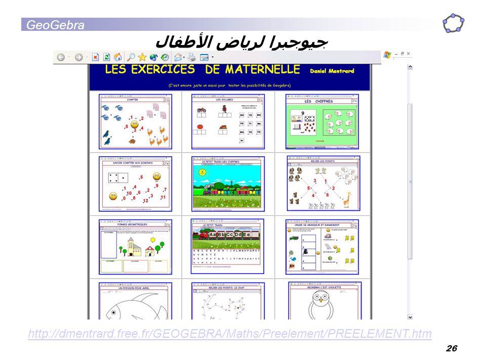 جيوجبرا لرياض الأطفال http://dmentrard.free.fr/GEOGEBRA/Maths/Preelement/PREELEMENT.htm.