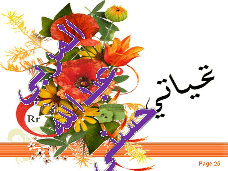 المربي عبدالله حسني
