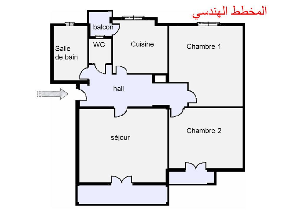 المخطط الهندسي balcon WC Cuisine Chambre 1 Salle de bain hall