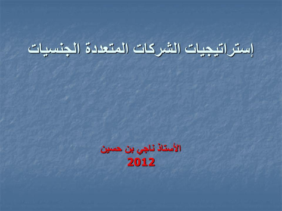 إستراتيجيات الشركات المتعددة الجنسيات الأستاذ ناجي بن حسين 2012
