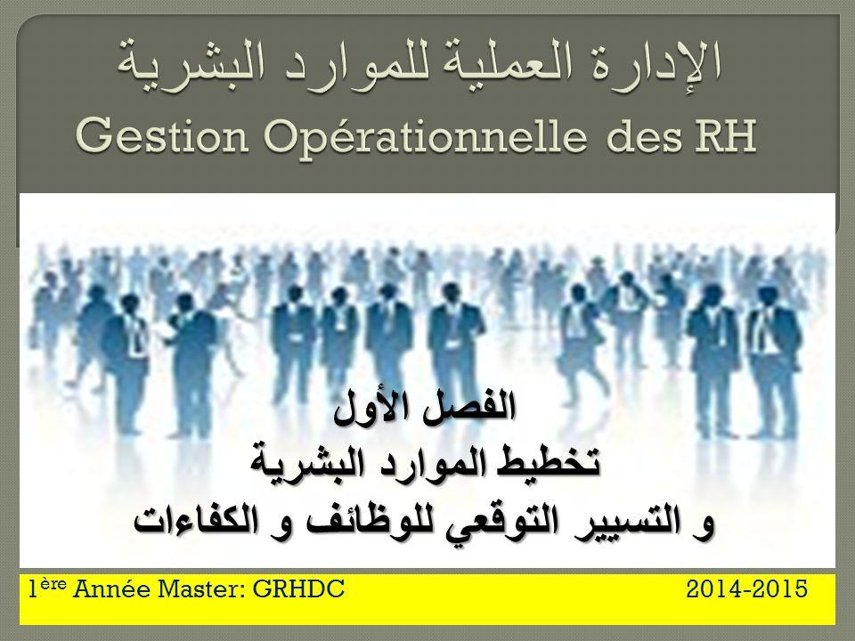 الإدارة العملية للموارد البشرية Gestion Opérationnelle des RH