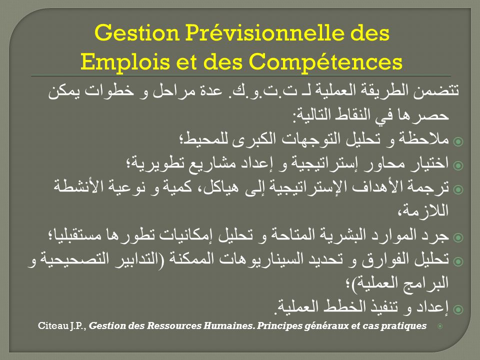 Gestion Prévisionnelle des Emplois et des Compétences