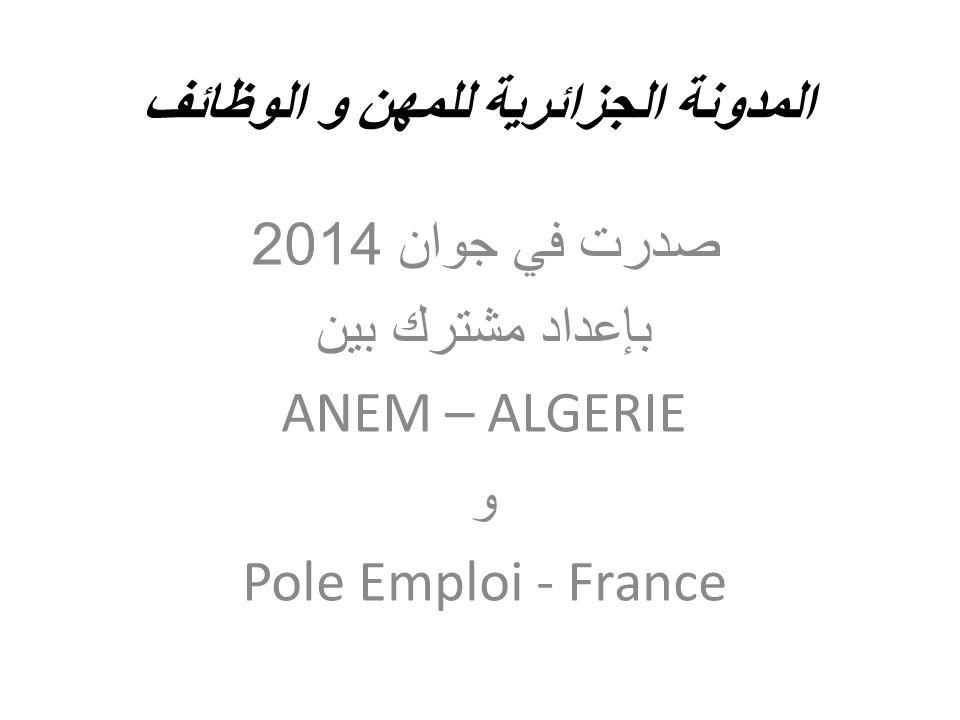 المدونة الجزائرية للمهن و الوظائف