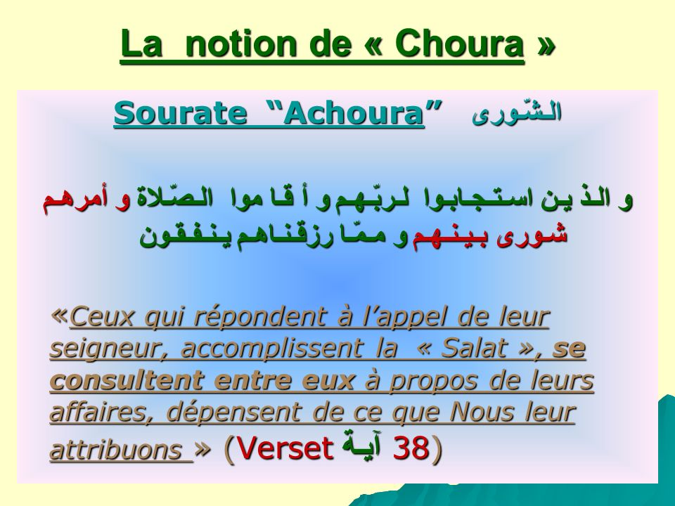 Sourate Achoura الـشّـورى