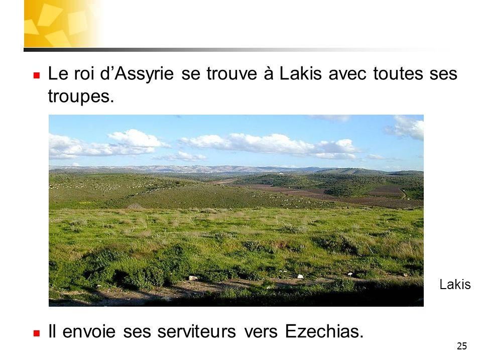 Le roi d'Assyrie se trouve à Lakis avec toutes ses troupes.