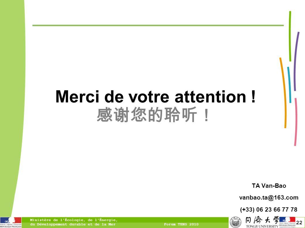 Merci de votre attention ! 感谢您的聆听!