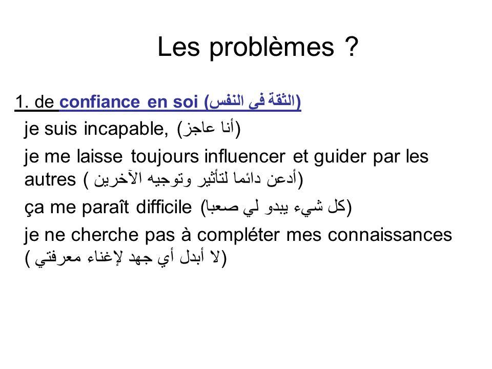 Les problèmes je suis incapable, (أنا عاجز)